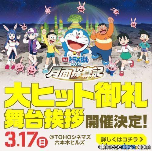 [日本] 《大雄的月球探測記》票房大賣!緊急加開感恩活動 邀客座配音員與觀眾同樂