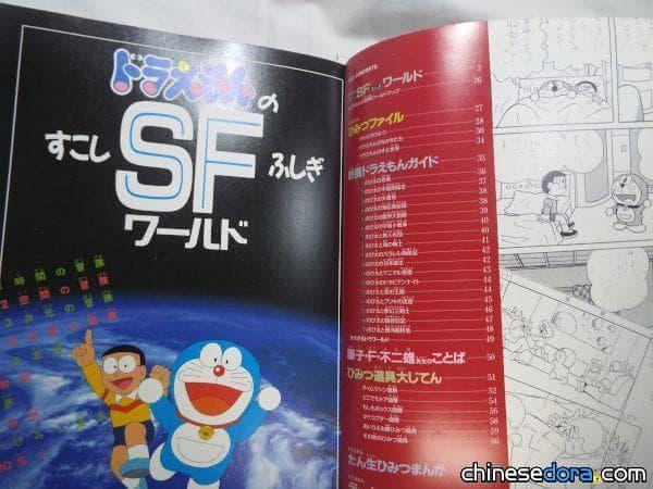 【藤子名言考證2】《哆啦A夢完全大百科》 動漫畫設定深入簡出 還有決定版哆啦A夢的誕生過程