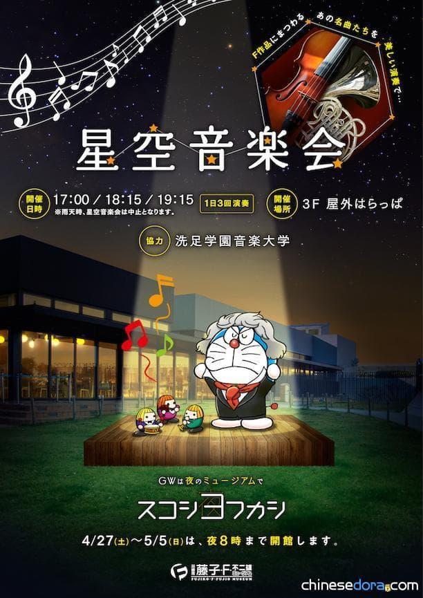 [日本] 4月底5月初的黃金週 到藤子.F.不二雄博物館來場星空音樂會吧!