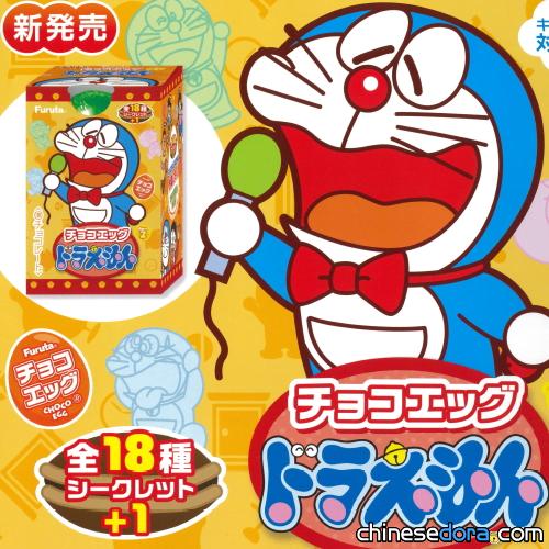 [日本] 「哆啦A夢巧克蛋2」十ㄨ