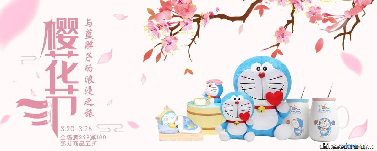 [大陸] 國美官方的哆啦A夢旗艦店開業啦! 期間限定「櫻花節」全場購物滿299減100