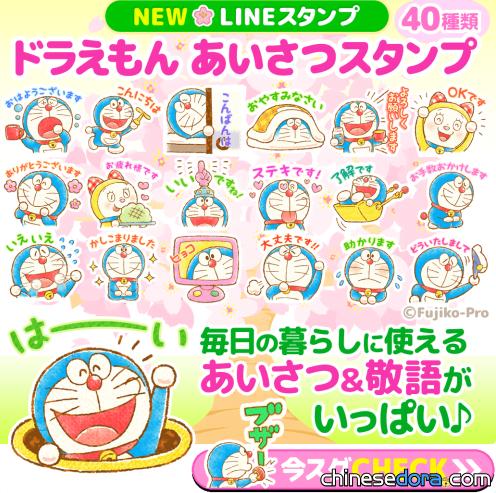 [LINE] 日本「哆啦A夢打招呼貼圖」上架!拋開長輩圖,委託哆啦A夢幫你打招呼吧