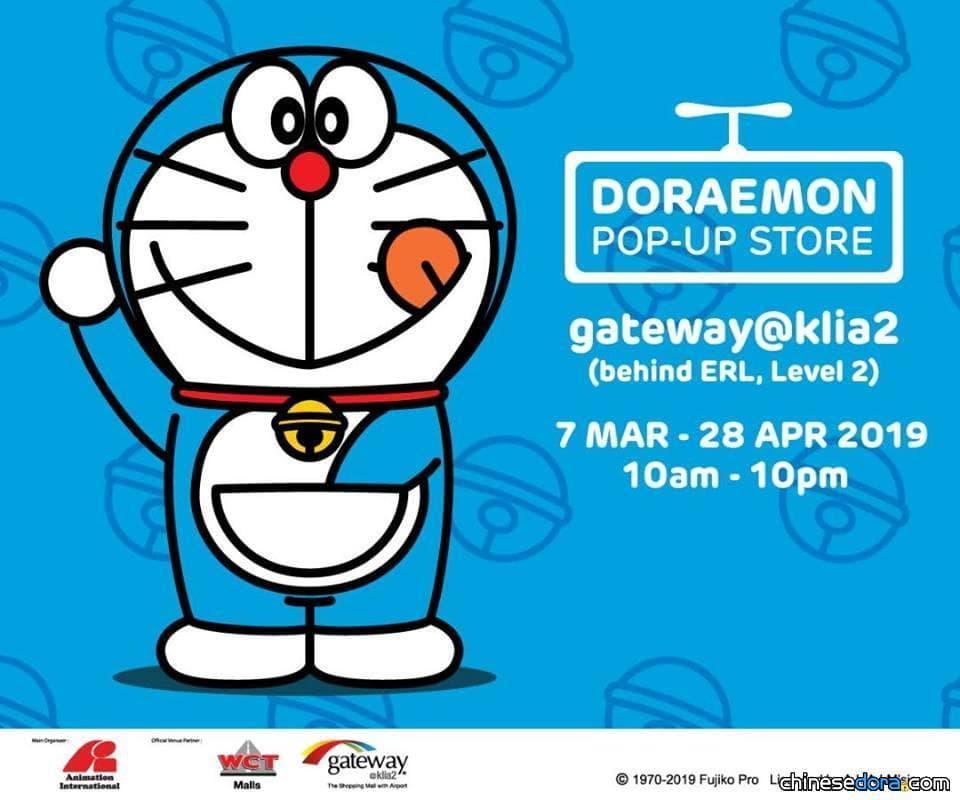 [國際] 吉隆坡國際機場裡有哆啦A夢快閃店!3/7-4/28在Gateway@klia2購物中心