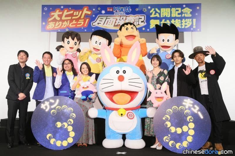 [日本] 《電影哆啦A夢:大雄的月球探測記》舞台見面會!