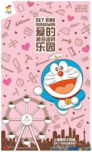 [上海] 哆啦A夢到靜安大悅城了!「SKY RING DORAEMON 愛的祕密道具樂園」活動到2020年3月