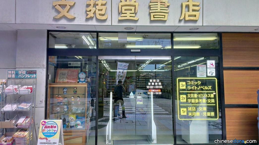 [日本] 哆啦A夢迷聖地-1!藤子老師年輕時常去的文苑堂書店 5月26日吹熄燈號