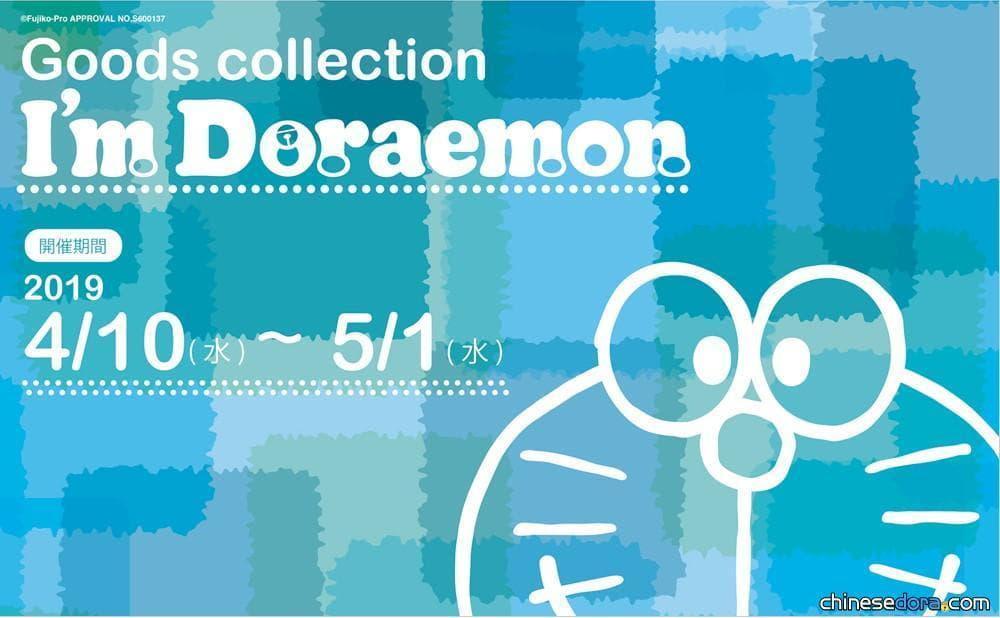 [日本] 東京也有哆啦A夢快閃店! 「I'm Doraemon Goods Collection」5/1前在LUMINE新宿1