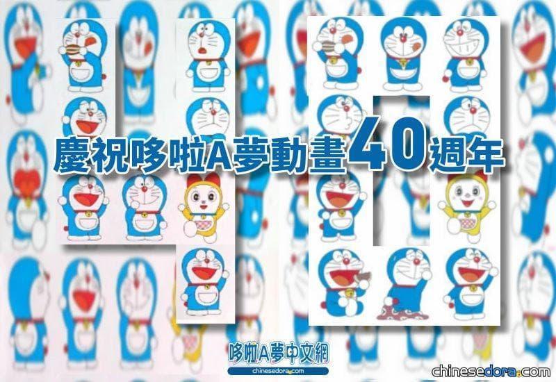 【哆啦A夢動畫40週年】二度動畫化艱辛!