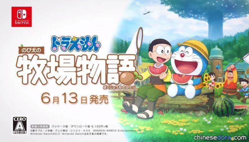 [日本] 《哆啦A夢 牧場物語》日文免費體驗版釋出!可體驗種植作物與照顧動物等內容