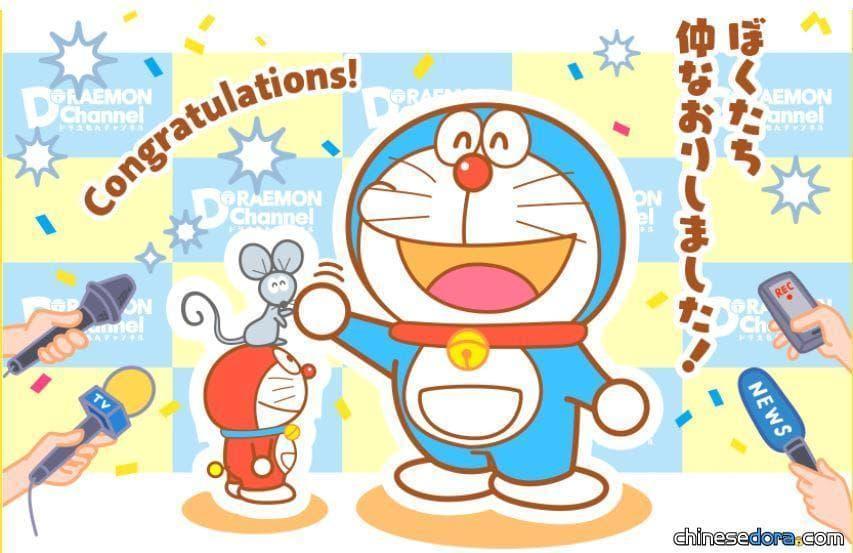 [日本] 哆啦A夢開記者會宣布與老鼠和平共處?官方限時免費釋出3篇漫畫慶祝!