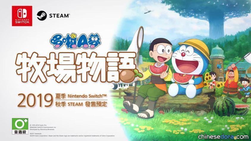 [台灣] 《哆啦A夢 牧場物語》中文版 將參展台北「2019夏日電玩展」
