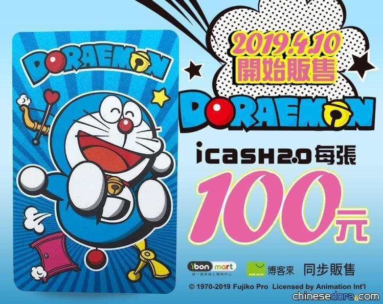 [台灣] 「哆啦A夢- BOOM! icash 2.0」最新卡面4/10上市 限量1萬張