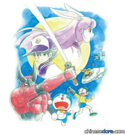 [日本] 《大雄的月球探測記》主題賀圖7:來自漫畫家麥原伸太郎老師