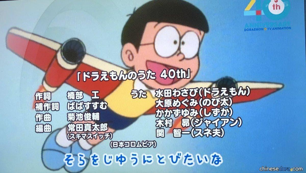 [日本] 時隔5138天! 《哆啦A夢之歌》回鍋動畫主題曲 水田山葵等配音群盡心演唱