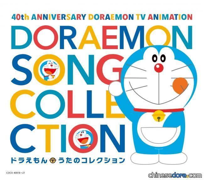 [日本] 慶祝哆啦A夢動畫40週年! 4CD「哆啦A夢歌曲選」6月上市 收錄曲目正式公開