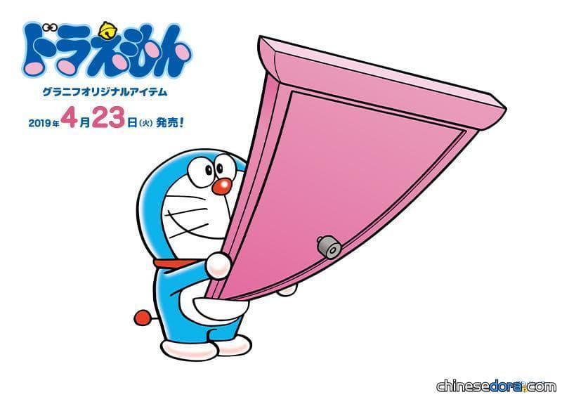 [日本] 知名T恤品牌Graniph將推出「哆啦A夢」系列原創品項!4/23上市