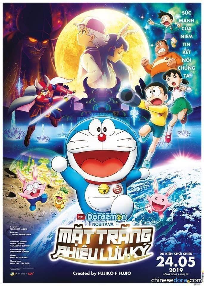 [電影] 《大雄的月球探測記》越南5月24日搶先上映,官方預告片釋出