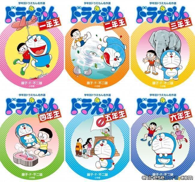 [日本] 熱銷20萬冊的《學年別哆啦A夢名作選》出齊! 期間限定免費看各學年誌連載的首回《哆啦A夢》
