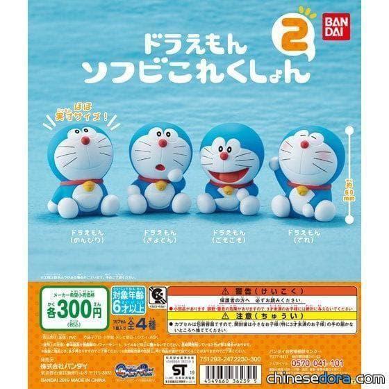[日本] 「哆啦A夢軟膠玩具選 2」扭蛋 4月即將上市