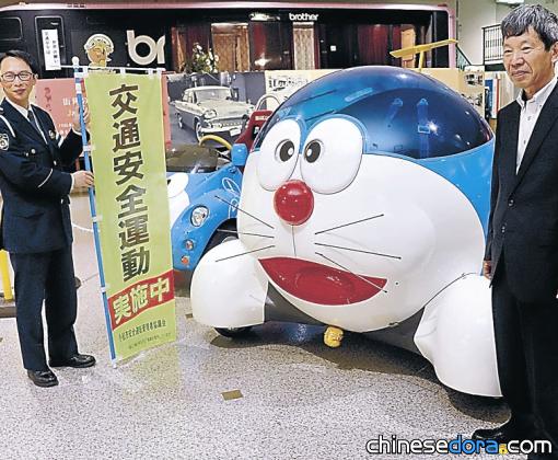 [日本] 藤子老師親自設計的「太陽哆啦號」,成為警察局的交通安全活動吉祥物囉