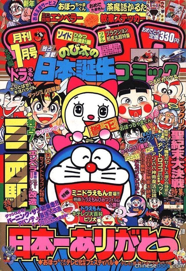 [日本] 《快樂快樂月刊》1989年1月號雜誌免費看!你知道藤子老師的筆名曾是「藤子不二雄Ⓕ」嗎?