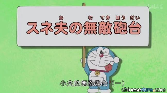 【哆啦A夢線上看1】《新哆啦A夢》台灣只有電視刪減版,對岸卻有台配網路完整版?!