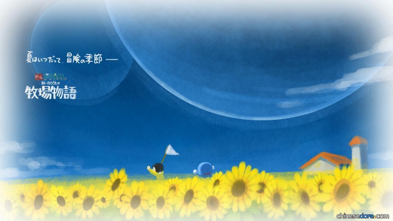 [日本] 《哆啦A夢 牧場物語》開發團隊幕後秘辛! 代號是「狸貓」 更為了編劇把漫畫、電影都看遍!