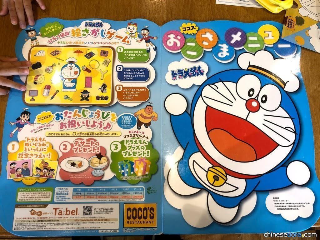 [日本] 全面「去哆啦A夢」! COCO'S餐廳結束與哆啦A夢超過15年的合作
