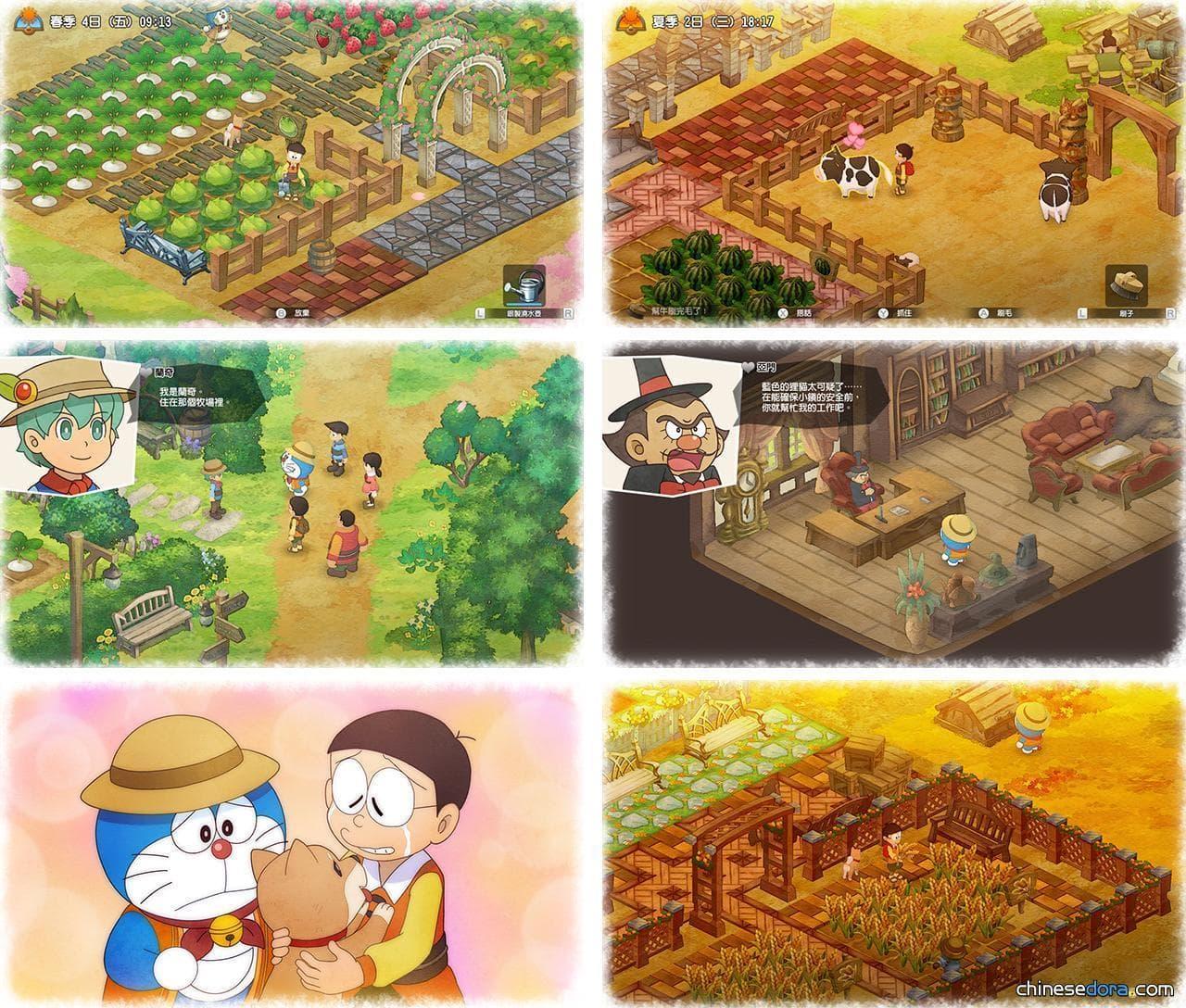 [台灣] 《哆啦A夢:牧場物語》NS 繁體中文版確定7月25日上市!售價NT$1590