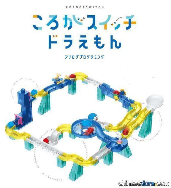 [日本] 用遊戲學邏輯思考! BANDAI「Coroga Switch 哆啦A夢」程式設計模擬套裝6月上市