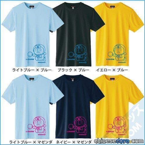 [日本] 知名桌球用品商DONIC與哆啦A夢聯名! 「DONIC X 哆啦A夢」桌球T恤月底上市