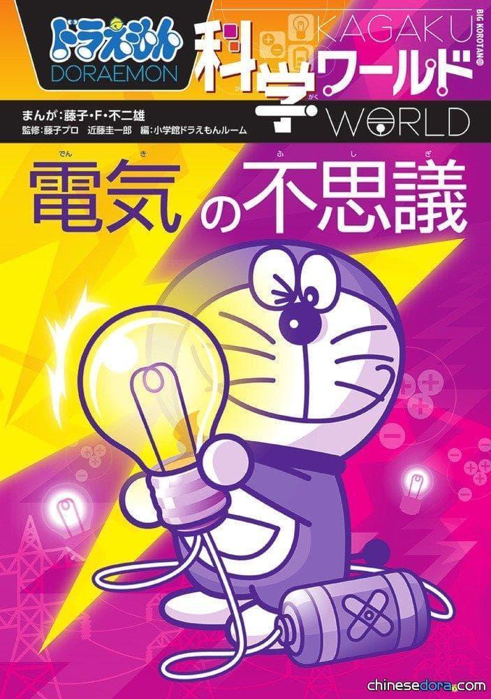 [台灣] 《哆啦A夢科學任意門》系列最新刊!《急急電流發射器》與《人類演化追蹤槍》5/29發行