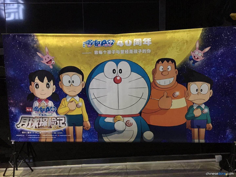 [大陸] 《大雄的月球探險記》即將上映 大型海報與簡體中文LOGO搶先曝光!
