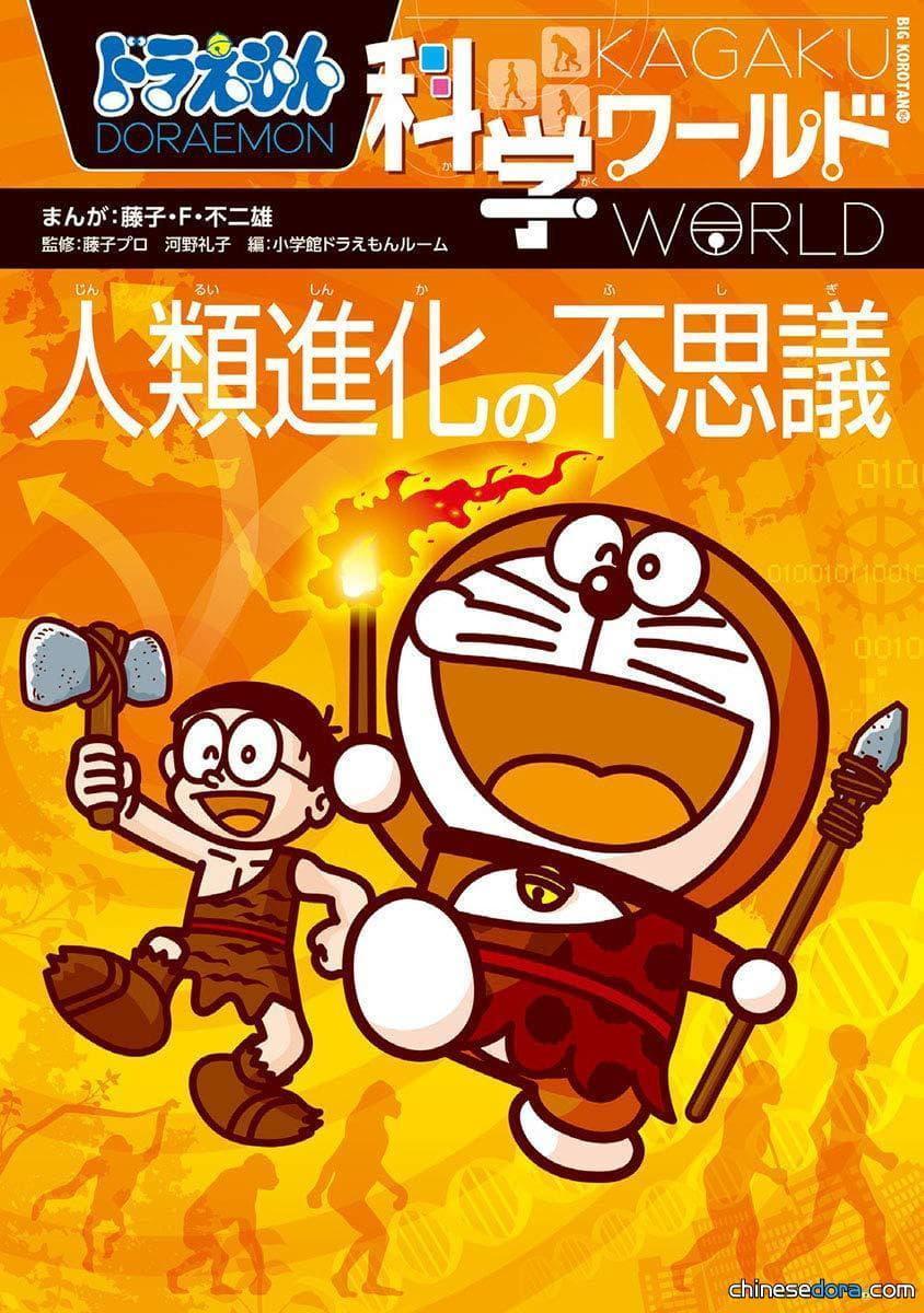 哆啦A夢科學任意門系列 (ドラえもん科学ワールド)