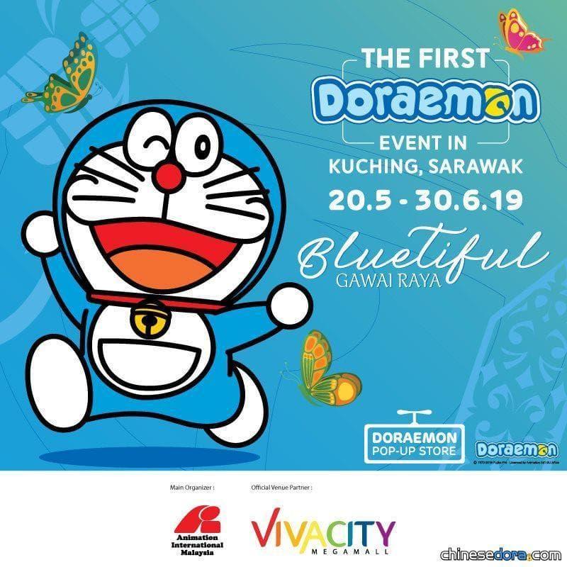 [國際] 哆啦A夢千里迢迢到馬來西亞! 砂拉越古晉首家「哆啦A夢快閃店」5/20起在 Vivacity Megamall