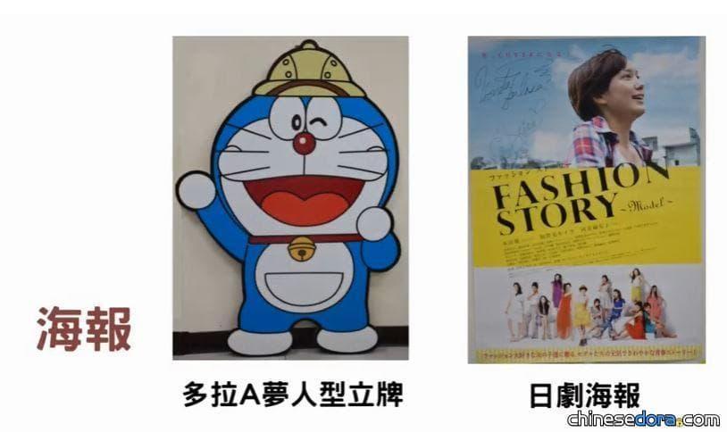 [台灣] 哆啦A夢慘被法拍! 片商遭行政執行署士林分署強制執行 變賣半年降價求售