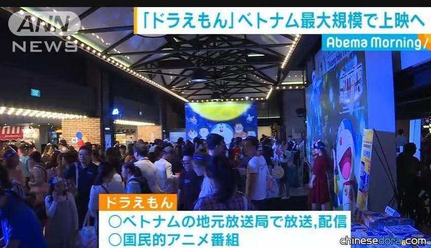 [國際] 《大雄的月球探測記》越南5/24以史上最大規模上映 首都特映會人山人海