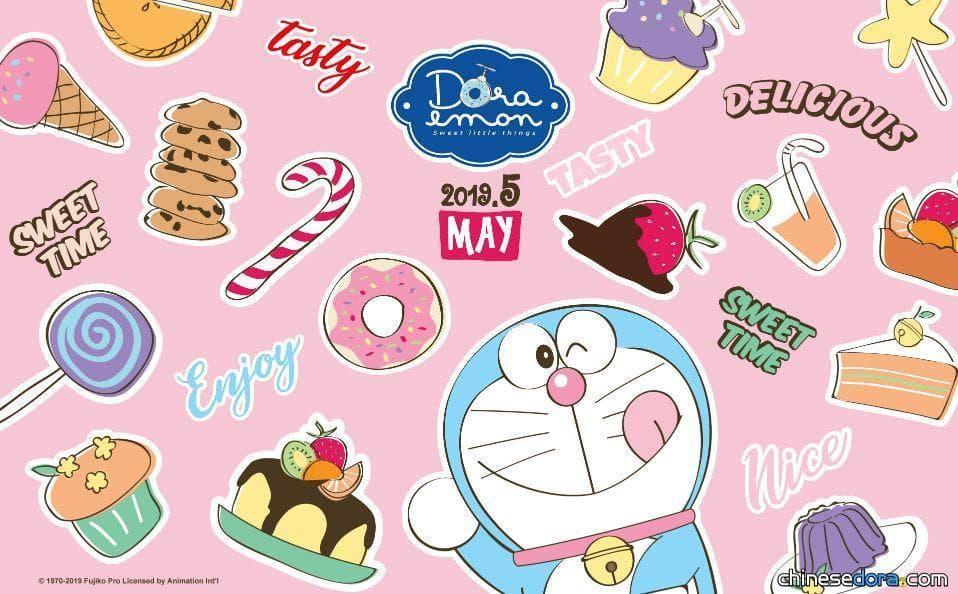 [桌布] 2019年5月哆啦A夢中文官網桌布:來吃甜點囉!
