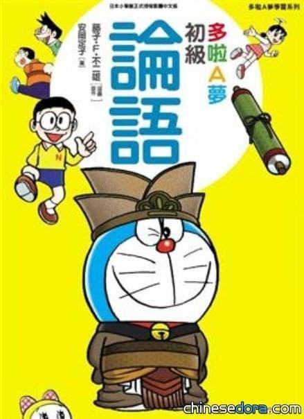 [台灣] 讓哆啦A夢教你讀論語!香港繁中版《多啦A夢 初級論語》即將在台灣發行
