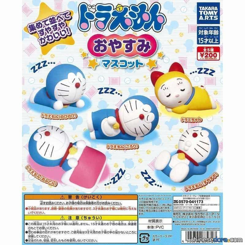 [日本] 哆啦A夢躺著睡、趴著睡還是側著睡? 「哆啦A夢晚安吉祥物轉蛋」蒐集整套睡姿