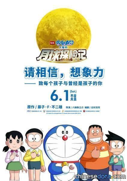 [電影] 《大雄的月球探險記》6/1中國大陸上映 終極海報與最ㄒㄧㄣ