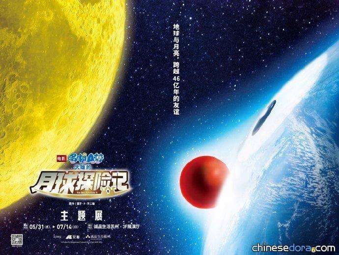 [大陸] 《大雄的月球探險記》主題展活動一籮筐! 陳美貞見面會蘇州、北京兩地都有