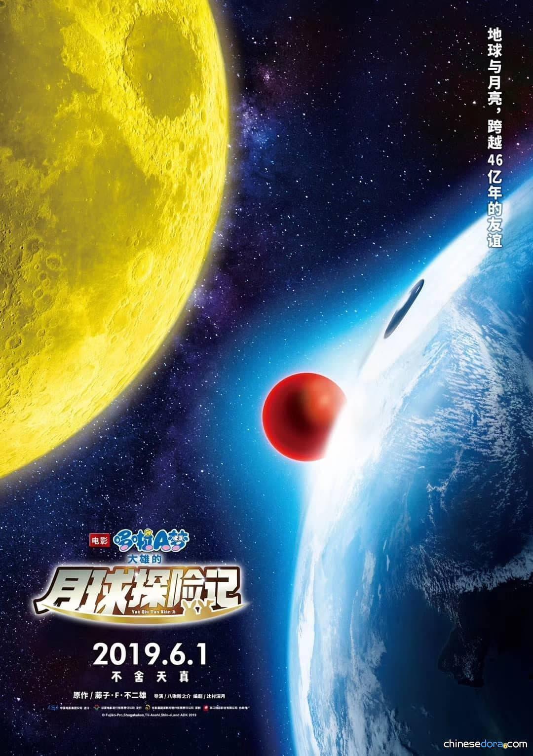 [電影] 《大雄的月球探險記》中國大陸定檔6/1上映 官方海報與首波預告片曝光
