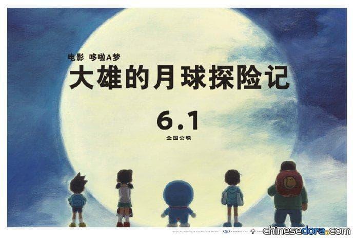 [大陸] 《大雄的月球探險記》6月1日上映 最新手繪風宣傳畫亮相