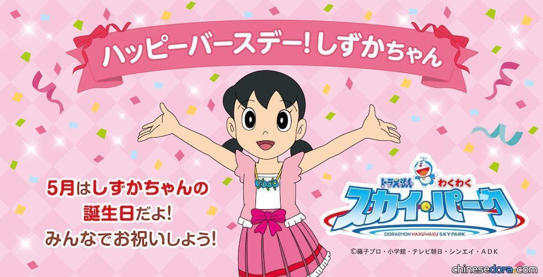 [日本] 「哆啦A夢空中樂園」為靜香慶生! 5月推出限定商品與見面會