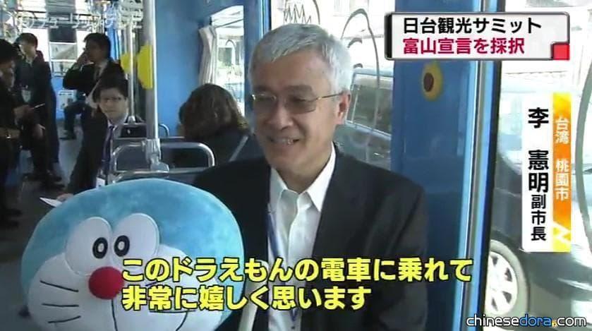 [日本] 台日觀光高峰論壇暢遊「哆啦A夢電車」 桃園市副市長:可以在故鄉參考一下!