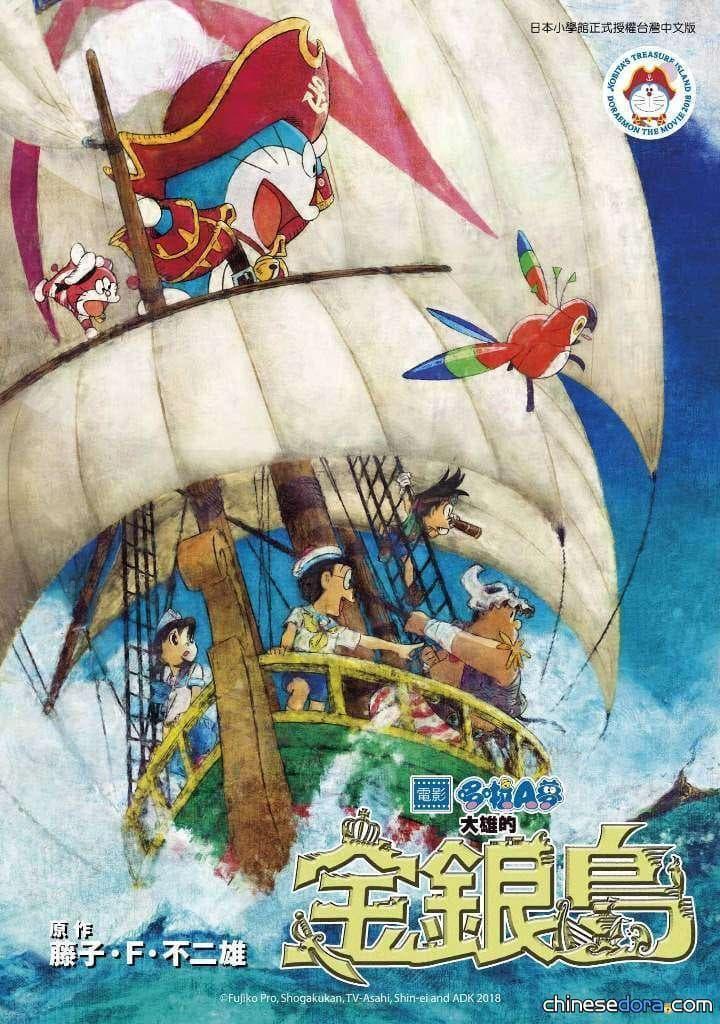 [台灣] 《哆啦A夢新電影彩映版:大雄的金銀島》彩色漫畫 6/ 20 上市!