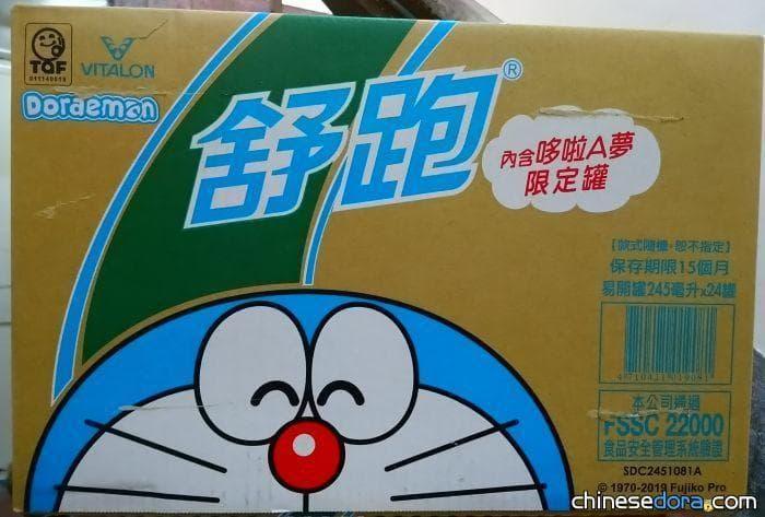 [台灣] 由內到外都是哆啦A夢! 6 款活力哆啦A夢限定包裝舒跑開賣!