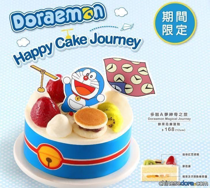 [香港] A1-Bakery 期間限定推出「哆啦A夢神奇之旅」鮮果忌廉蛋糕與班戟