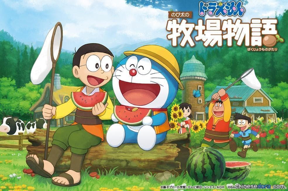 [遊戲] 《哆啦A夢 牧場物語》勇奪《FAMI通》週遊戲銷量榜冠軍 評分34分逼近白金殿堂等級